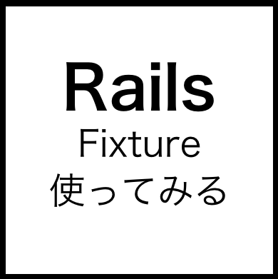 【Rails#11】モデルのテストデータ作ろうぜ【Fixture】