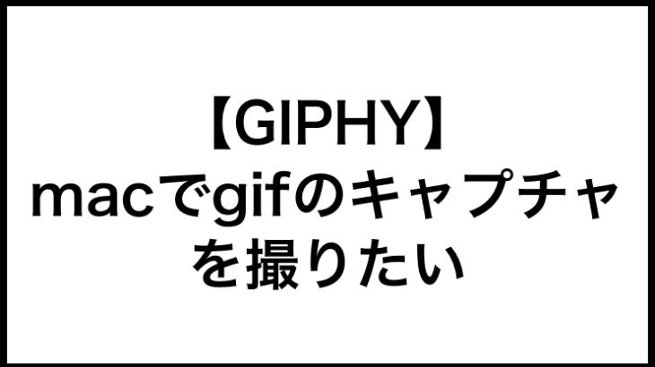 【GIPHY】macでgifのキャプチャを撮りたい【アプリ紹介】