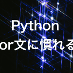 【Python】for文に慣れる【初学者向け】