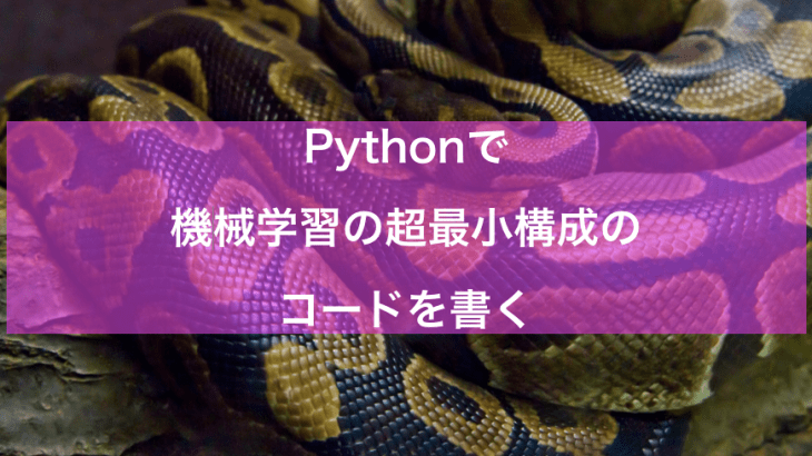 【Python】10行で書ける機械学習超最小構成プログラム【機械学習】