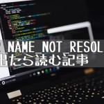ERR_NAME_NOT_RESOLVEDと表示されたときの対処