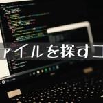 【Linux】ファイル検索のあれこれ【ls/find/grep/xargs】