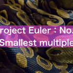 【Project Euler】No5 : Smallest multiple 解答例【Python】