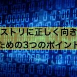 【Windows】レジストリに正しく向き合う3つのポイント
