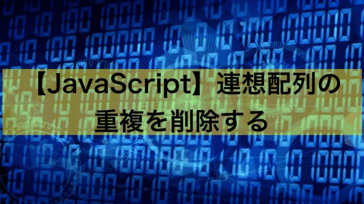 【JavaScript】連想配列の重複を削除する方法