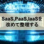 SaaS,PaaS,IaaSを改めて整理する