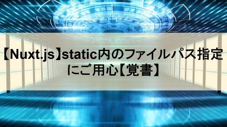 【Nuxt.js】static内のファイルパス指定にご用心【覚書】