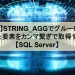 【SQL】STRING_AGGでグルーピングした要素をカンマ繋ぎで取得する【SQL Server】