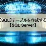 【SQL】NOT NULLを定義する【SQL Server】