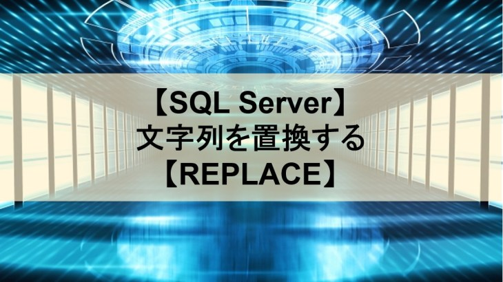 【SQL Server】文字列を置換する【REPLACE】