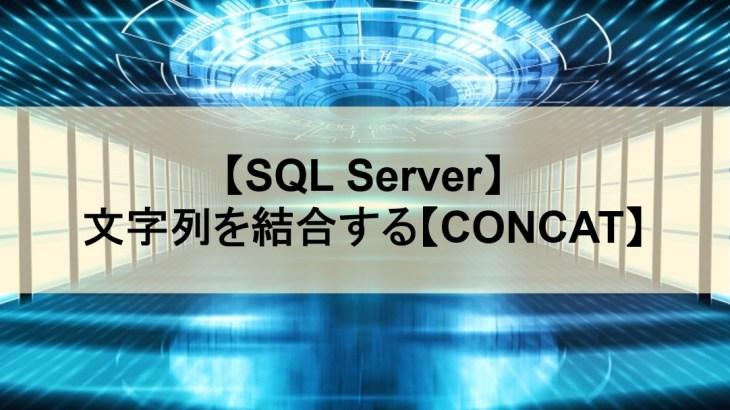 【SQL Server】文字列を結合する【CONCAT】