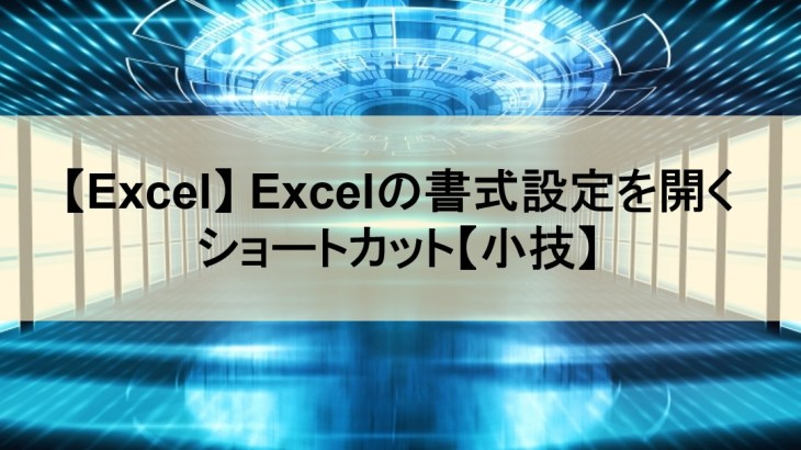 【Excel】Excelの書式設定を開くショートカット【小技】
