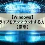 【Windows】ドライブをアンマウントする方法【備忘】