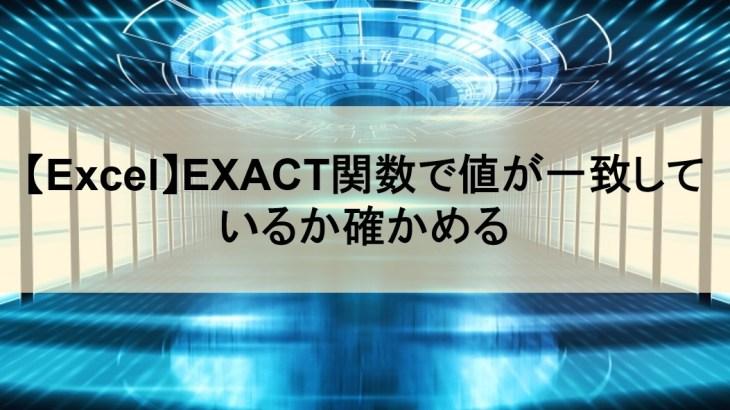 【Excel】EXACT関数で値が一致しているか確かめる
