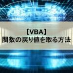 【VBA】関数の戻り値を取る方法