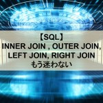 【SQL】INNER JOIN, OUTER JOIN, LEFT JOIN, RIGHT JOINもう迷わない。JOINのイメージを掴もう!