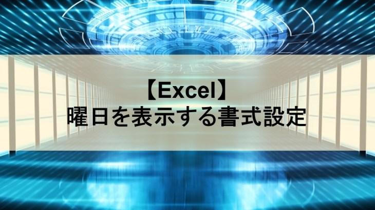 【Excel】曜日を表示する書式設定