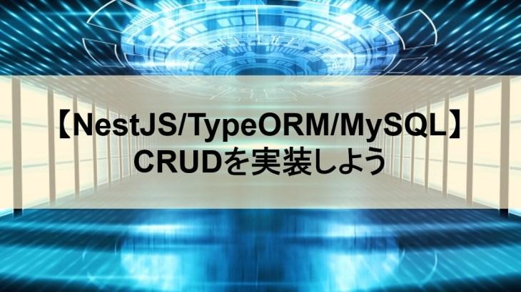 【NestJS/TypeORM/MySQL】CRUDを実装しよう