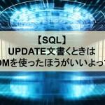 【SQL】UPDATE文書くときはFROMを使ったほうがいいよって話【小話】