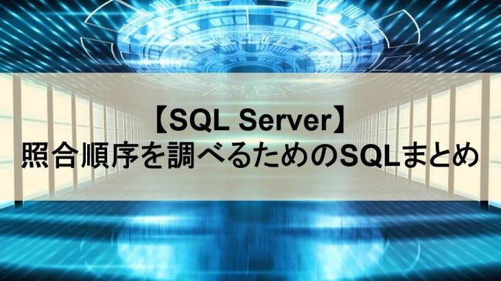 【SQL Server】照合順序を調べるためのSQLまとめ