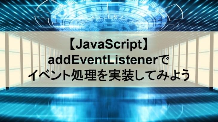 【JavaScript】addEventListenerでイベント処理を実装してみよう