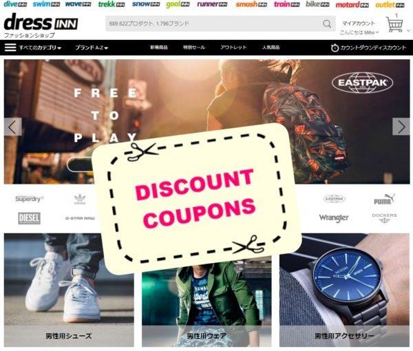 dressINN_coupon_ドレスインクーポン