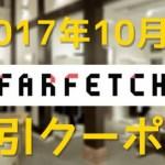 ファーフェッチ_割引クーポン_2017年10月_farfetch