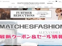 matchesfashionマッチズファッション最新クーポン&セール情報