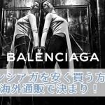 バレンシアガ_balensiaga_安く買う_海外通販7