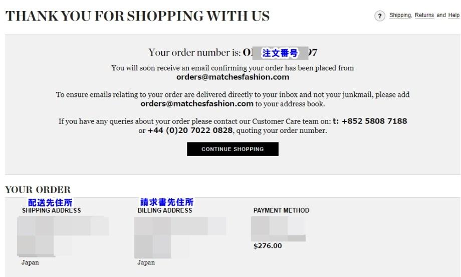 matchesfashion_マッチッズファッション買い物方法10