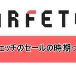 farcetch_ファーフェッチ_15%OFFクーポン