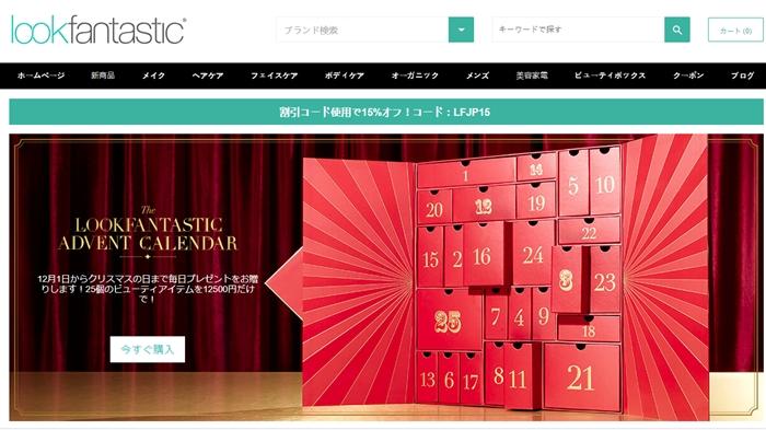lookfantastic_ルックファンタスティック_コスメ_化粧品海外通販
