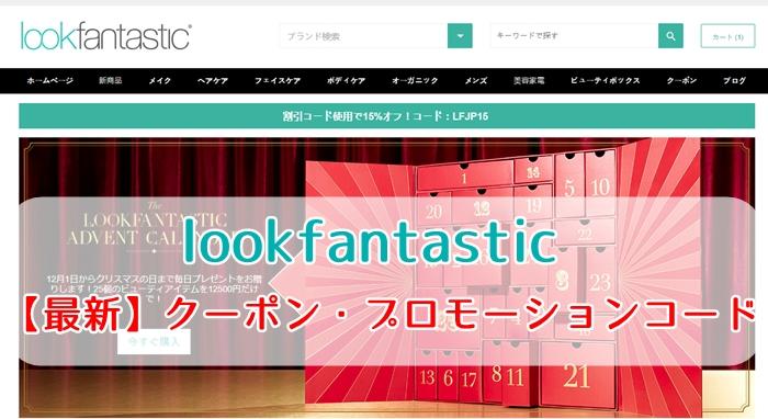 lookfantastic_ルックファンタスティック_クーポンコード3