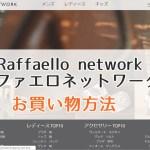 ラファエロネットワーク_raffaellonetwork_個人輸入_ファッション海外通販2