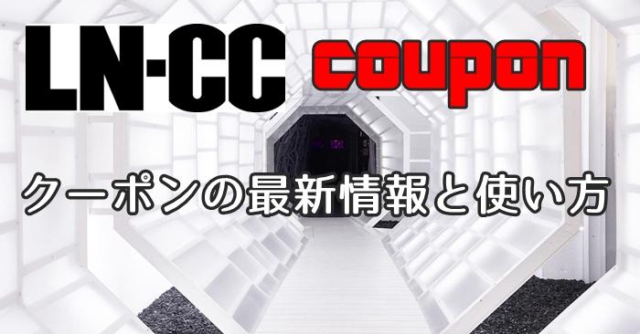 lncc_クーポン_coupon_クーポンの使い方