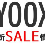 YOOX_最新セール情報