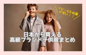 ベビー服子供服が安い_高級ブランド子供服海外通販_個人輸入
