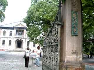 龍谷大学大谷キャンパス