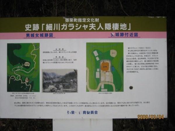 【たんごる】細川ガラシャ夫人隠棲地