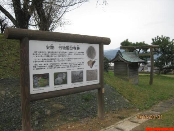 【たんごる】 丹後国分寺跡と丹後国府推定地