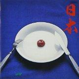 """TulipアルバムNo.8 """"日本(にっぽん)"""""""
