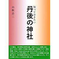 『丹後の神社』 [Kindle版]出版しました