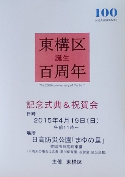 東構区100周年記念式典のポスターつくりました