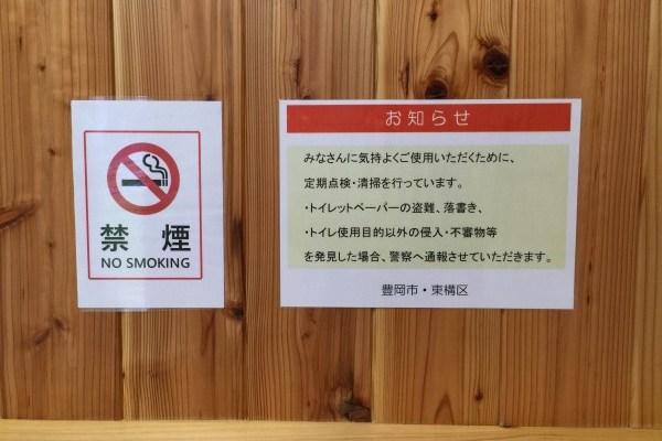 防災公園トイレのサイン・公民館靴置き場のサインをつくりました