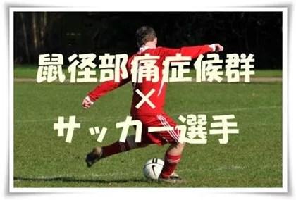 サッカー選手の鼠径部痛症候群と股関節痛2