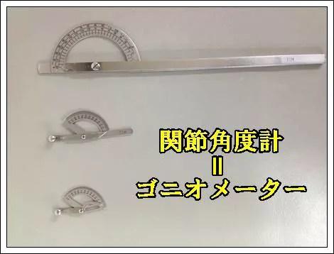 ゴニオメーター関節角度計