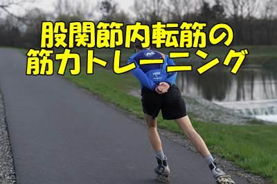 股関節内転筋筋力トレーニング