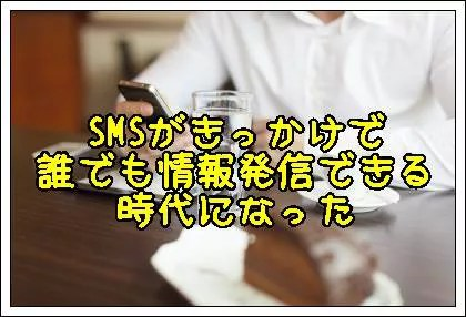 SMSでの情報発信
