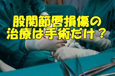 股関節唇損傷の治療手術だけ?