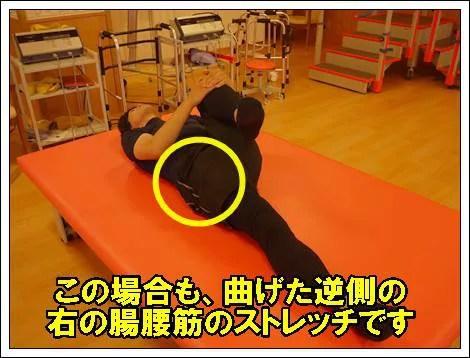 腸腰筋のストレッチ3